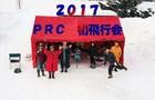 2017 PRC 新春初飛行会
